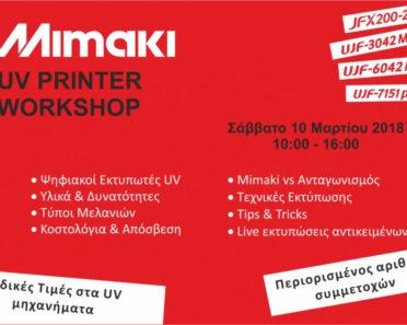 Σεμινάριο: Εκτύπωση UV με Mimaki !