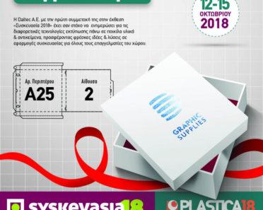 Συμμετέχουμε στην έκθεση Συσκευασία 2018