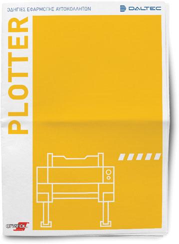 plotter-brochure
